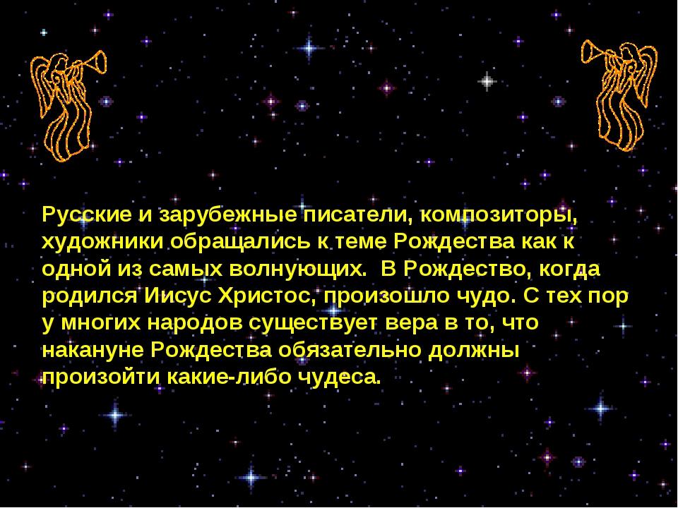 Русские и зарубежные писатели, композиторы, художники обращались к теме Рожде...