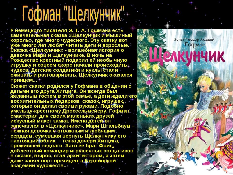 У немецкого писателя Э. Т. А. Гофмана есть замечательная сказка «Щелкунчик и...
