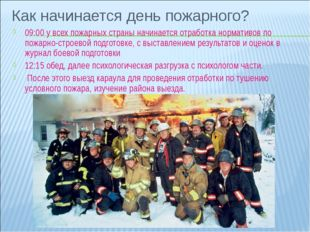 Как начинается день пожарного? 09:00 у всех пожарных страны начинается отрабо