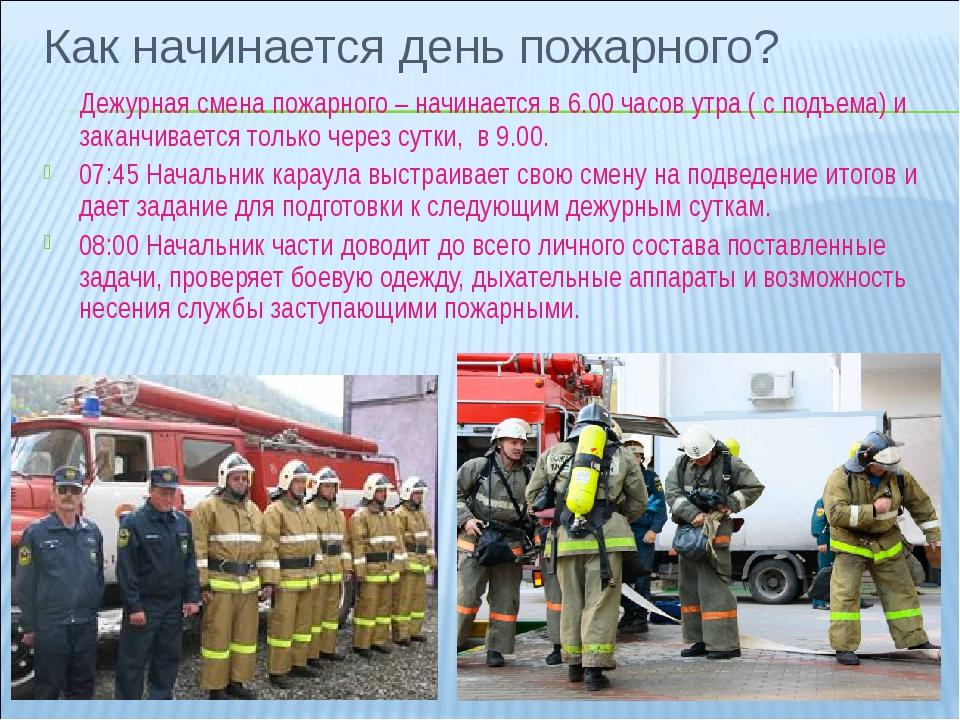 Как начинается день пожарного? Дежурная смена пожарного – начинается в 6.00 ч...