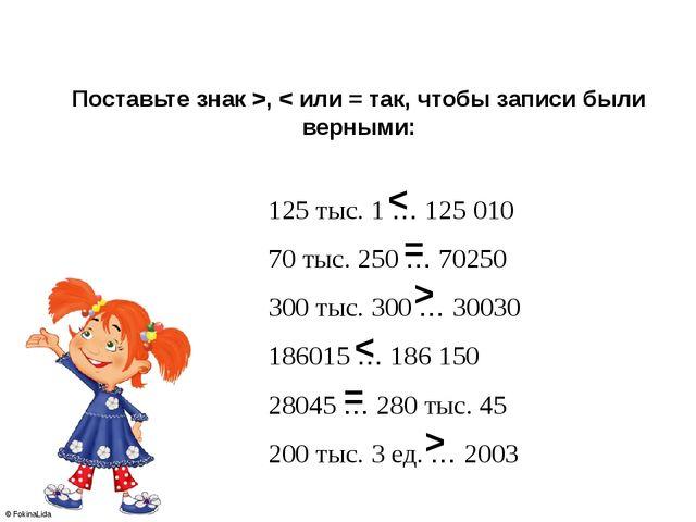 Поставьте знак >, < или = так, чтобы записи были верными: 125 тыс. 1 … 12501...