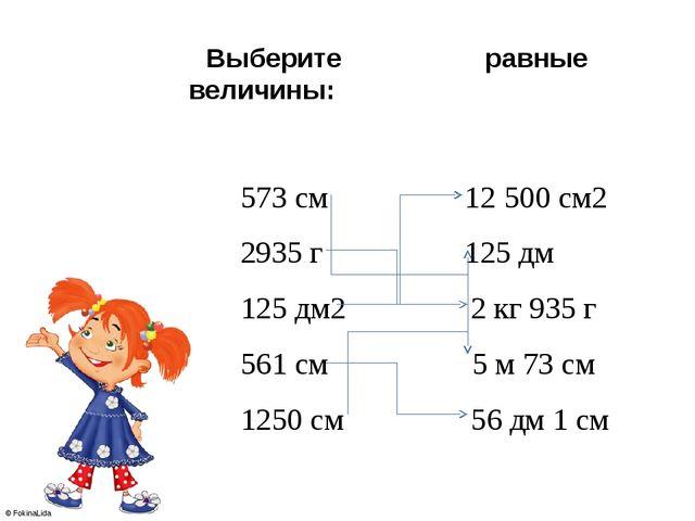 Выберите равные величины: 573 см 12500 см2 2935 г 125 дм 125 дм2 2 кг 935...