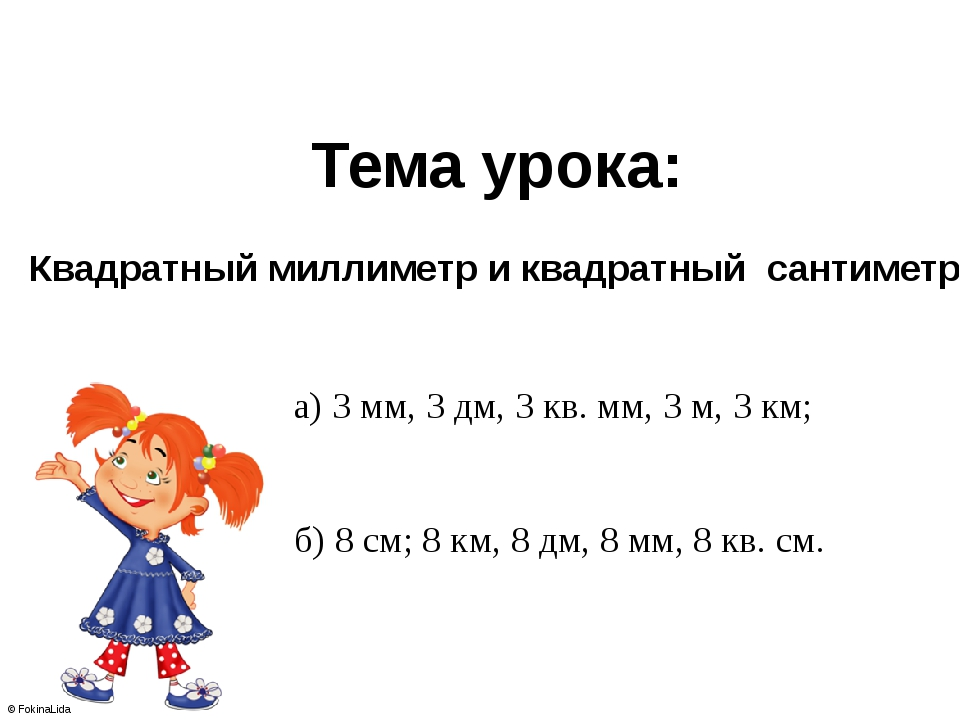 а) 3 мм, 3 дм, 3 кв. мм, 3 м, 3 км; б) 8 см; 8 км, 8 дм, 8 мм, 8 кв. см. Тема...