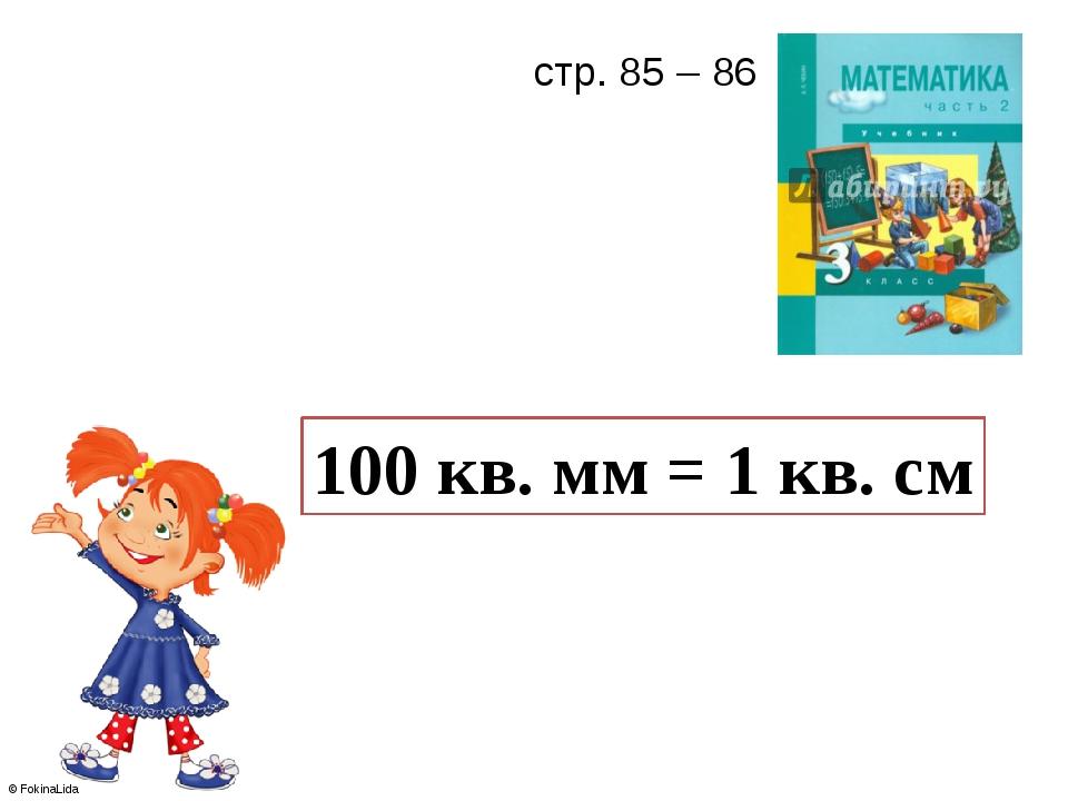 100 кв. мм = 1 кв. см стр. 85 – 86 © FokinaLida