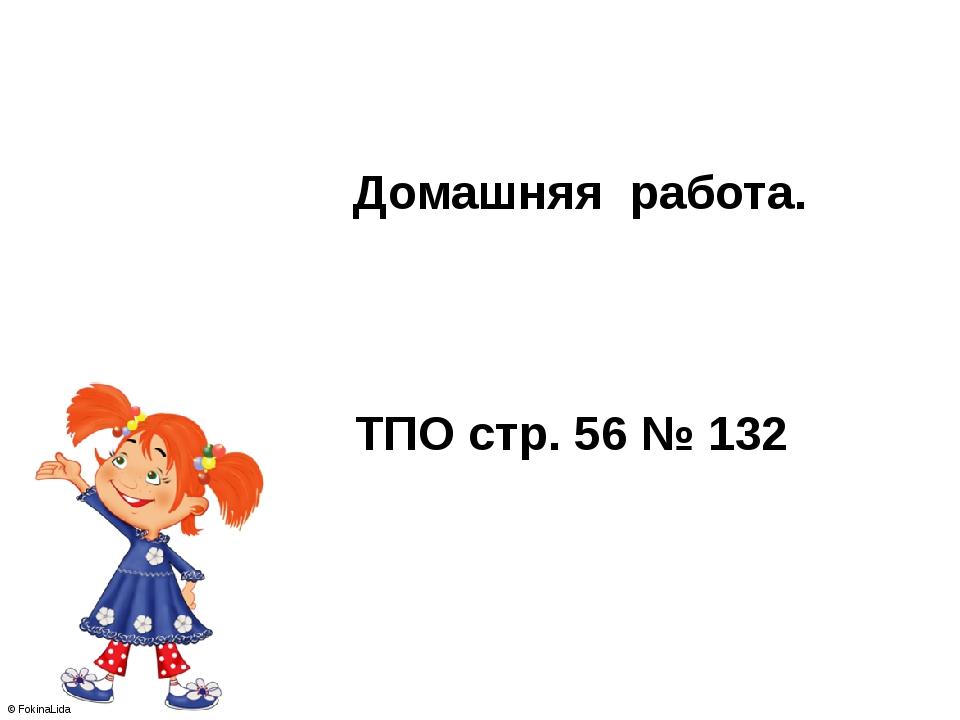 Домашняя работа. ТПО стр. 56 № 132 © FokinaLida