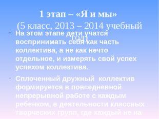1 этап – «Я и мы» (5 класс, 2013 – 2014 учебный год) На этом этапе дети учатс
