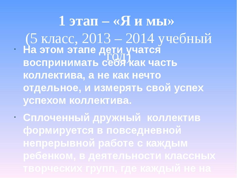 1 этап – «Я и мы» (5 класс, 2013 – 2014 учебный год) На этом этапе дети учатс...