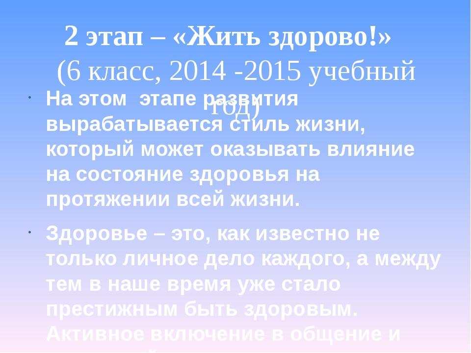 2 этап – «Жить здорово!» (6 класс, 2014 -2015 учебный год) На этом этапе ра...