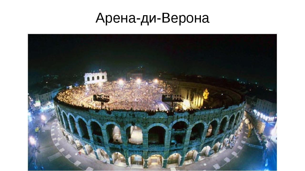 Арена-ди-Верона