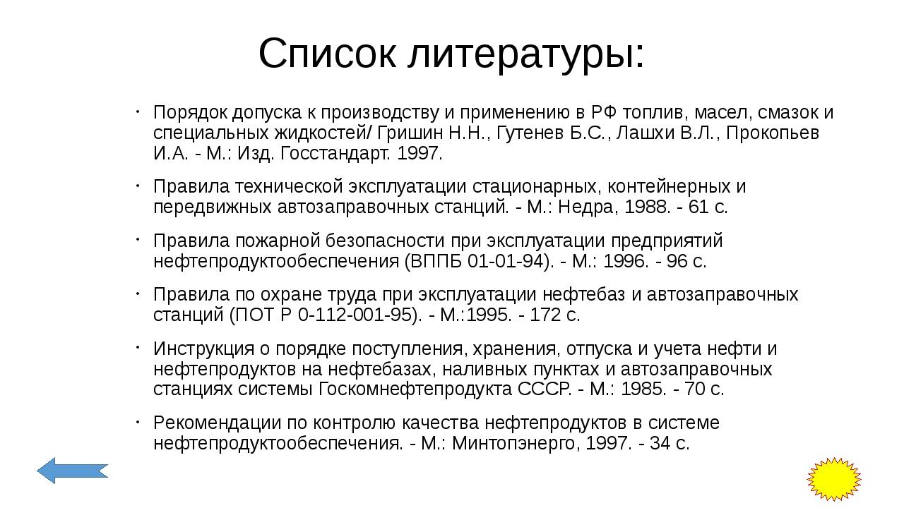 Список литературы: Порядок допуска к производству и применению в РФ топлив,...