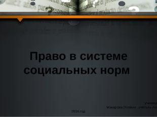Право в системе социальных норм Выполнила ученица 10 А класса Макарова Полина