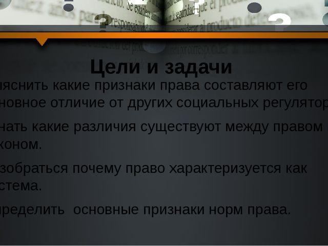 Цели и задачи Выяснить какие признаки права составляют его основное отличие о...