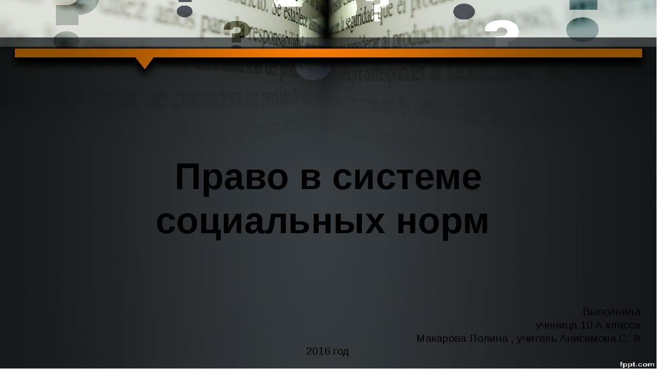 Право в системе социальных норм Выполнила ученица 10 А класса Макарова Полина...