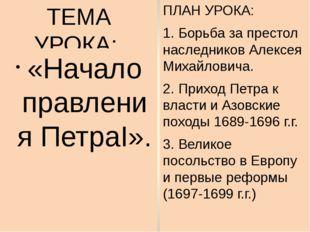 ТЕМА УРОКА: ПЛАН УРОКА: 1. Борьба за престол наследников Алексея Михайловича.