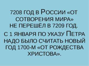 7208 ГОД В РОССИИ «ОТ СОТВОРЕНИЯ МИРА» НЕ ПЕРЕШЁЛ В 7209 ГОД. С 1 ЯНВАРЯ ПО
