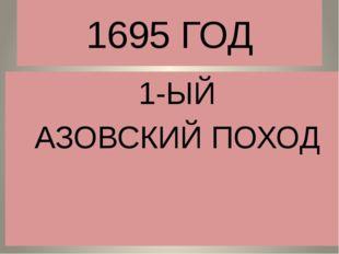 1695 ГОД 1-ЫЙ АЗОВСКИЙ ПОХОД
