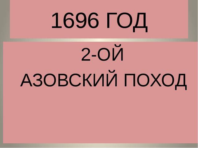 1696 ГОД 2-ОЙ АЗОВСКИЙ ПОХОД