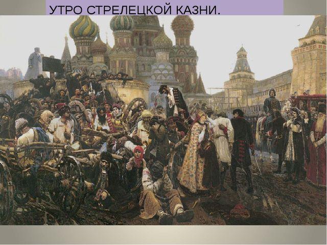 УТРО СТРЕЛЕЦКОЙ КАЗНИ.