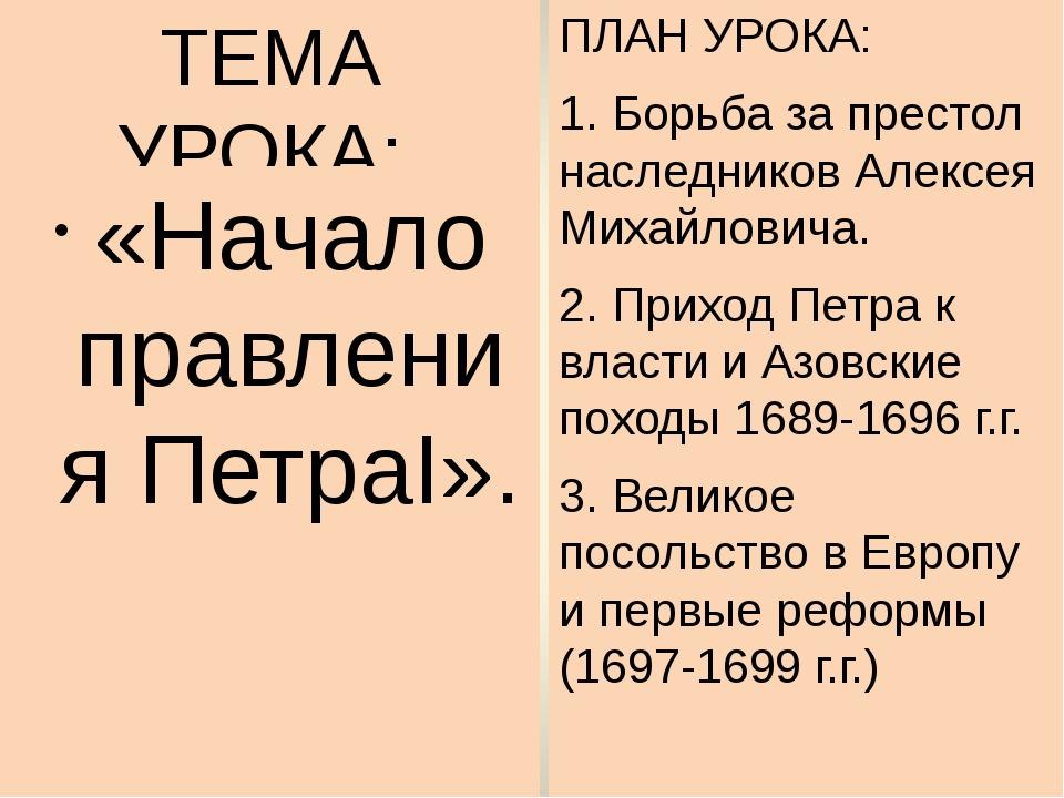 ТЕМА УРОКА: ПЛАН УРОКА: 1. Борьба за престол наследников Алексея Михайловича....