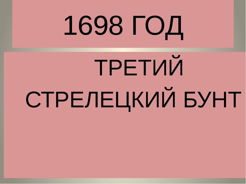 1698 ГОД ТРЕТИЙ СТРЕЛЕЦКИЙ БУНТ