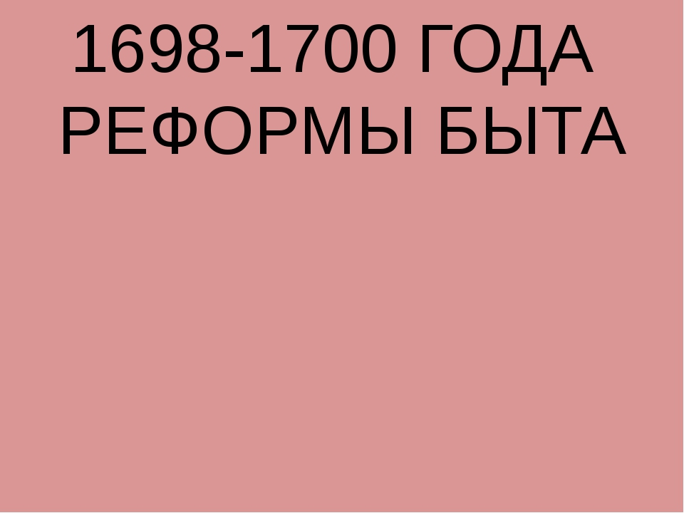 1698-1700 ГОДА РЕФОРМЫ БЫТА