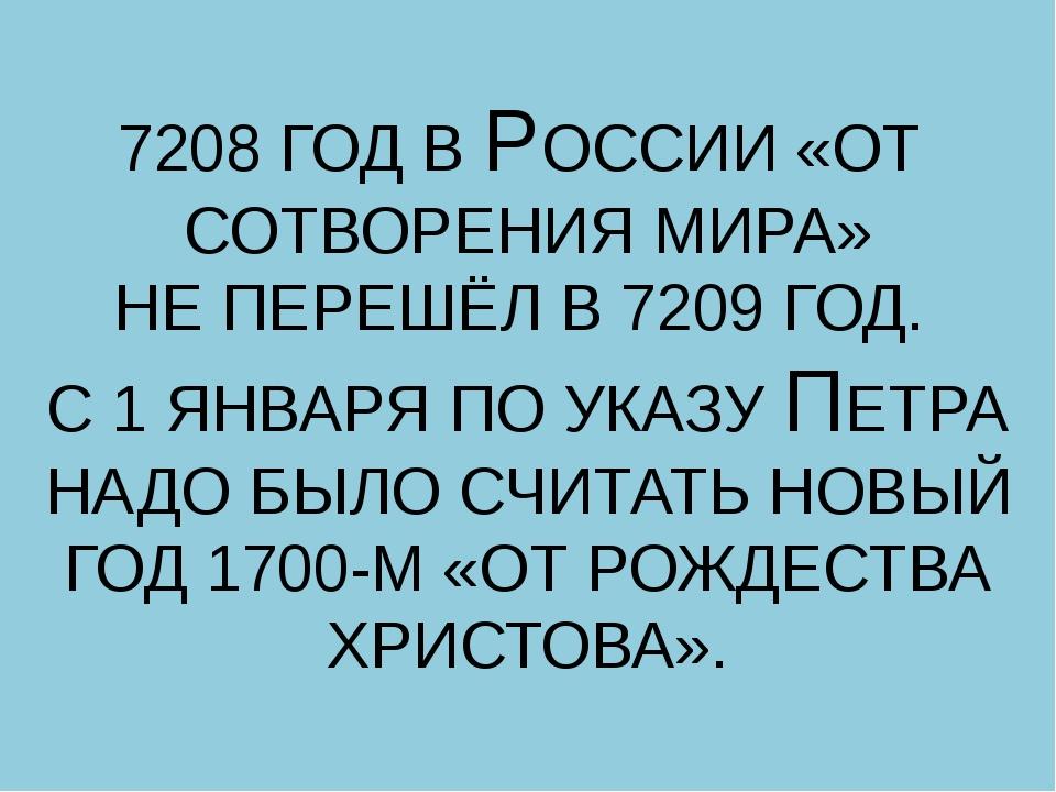 7208 ГОД В РОССИИ «ОТ СОТВОРЕНИЯ МИРА» НЕ ПЕРЕШЁЛ В 7209 ГОД. С 1 ЯНВАРЯ ПО...
