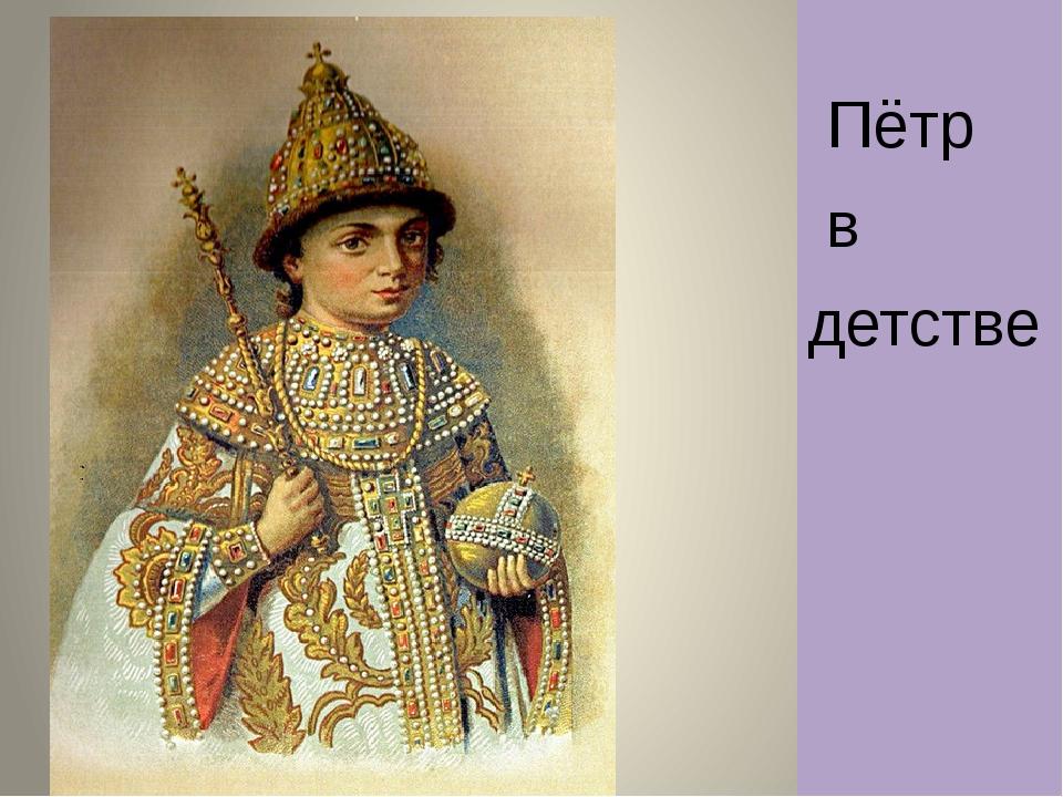 Пётр в детстве Пётр Ι. Ж. Натье.