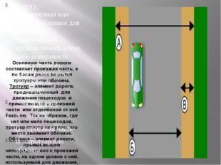 Основную часть дороги составляет проезжая часть, а по бокам располагаются тро