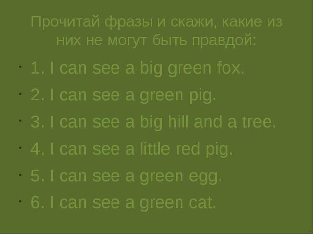 Прочитай фразы и скажи, какие из них не могут быть правдой: 1. I can see a bi...