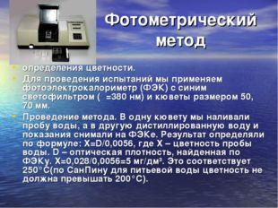 Фотометрический метод определения цветности. Для проведения испытаний мы прим