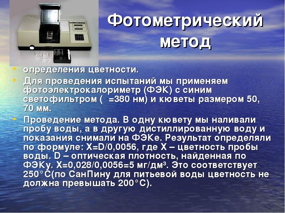 Фотометрический метод определения цветности. Для проведения испытаний мы прим...