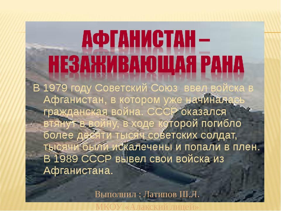 В 1979 году Советский Союз ввел войска в Афганистан, в котором уже начиналас...