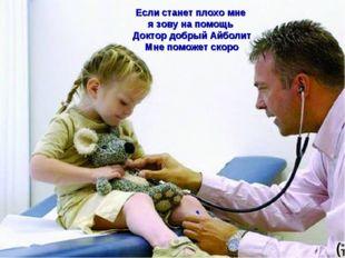 Если станет плохо мне я зову на помощь Доктор добрый Айболит Мне поможет скоро