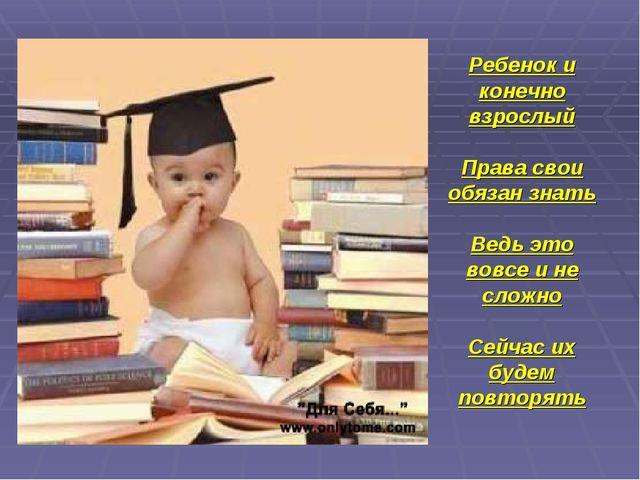 Ребенок и конечно взрослый Права свои обязан знать Ведь это вовсе и не сложно...