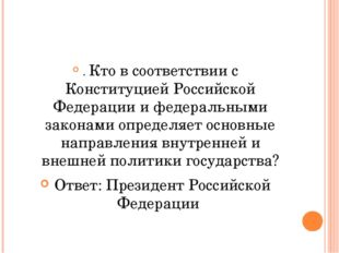 . Кто в соответствии с Конституцией Российской Федерации и федеральными зако