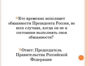 Кто временно исполняет обязанности Президента России, во всех случаях, когда