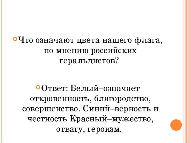 Что означают цвета нашего флага, по мнению российских геральдистов? Ответ: Б...