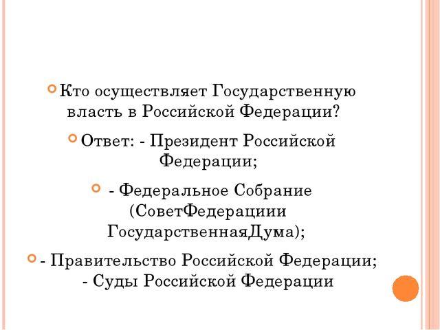 Кто осуществляет Государственную власть в Российской Федерации? Ответ: - Пре...