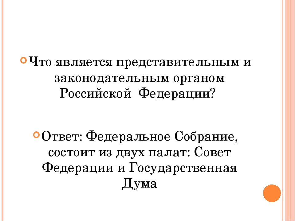 Что является представительным и законодательным органом Российской Федерации...