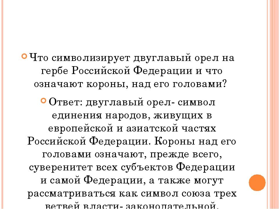 Что символизирует двуглавый орел на гербе Российской Федерации и что означаю...