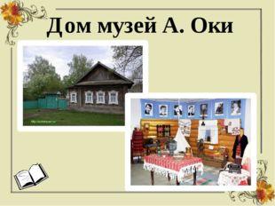 Поскребышев Олег Алексеевич