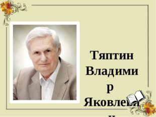Васильев Флор Иванович