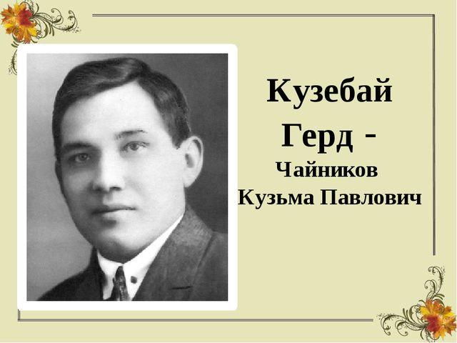 Ашальчи Оки Векшина Акулина Григорьевна (Акилина)