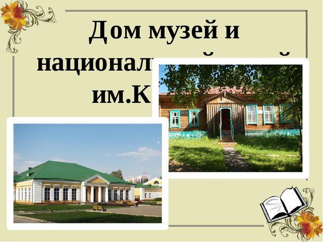 Дом музей и национальный музей им.К. Герда