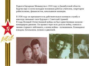 Родился Бауыржан Момышулы в 1910 году в Джамбулской области. Будучи еще со вс