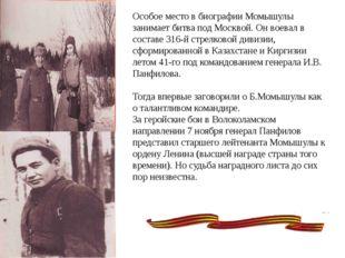 Особое место в биографии Момышулы занимает битва под Москвой. Он воевал в сос