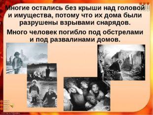 Многие остались без крыши над головой и имущества, потому что их дома были ра