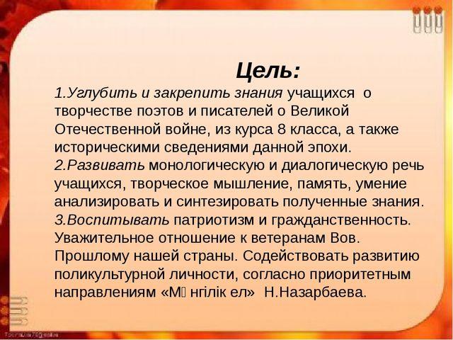 Цель: 1.Углубить и закрепить знания учащихся о творчестве поэтов и писателей...