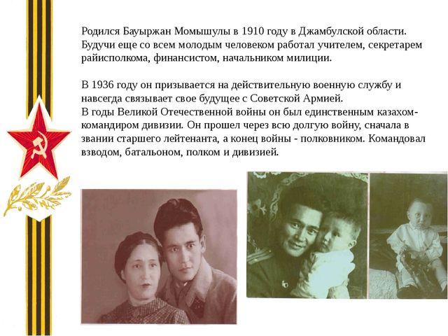 Родился Бауыржан Момышулы в 1910 году в Джамбулской области. Будучи еще со вс...