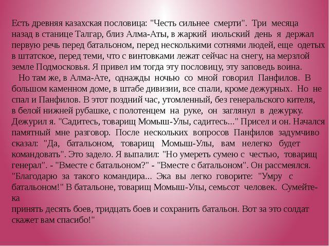 """Есть древняя казахская пословица: """"Честь сильнее смерти"""". Три месяца назад в..."""